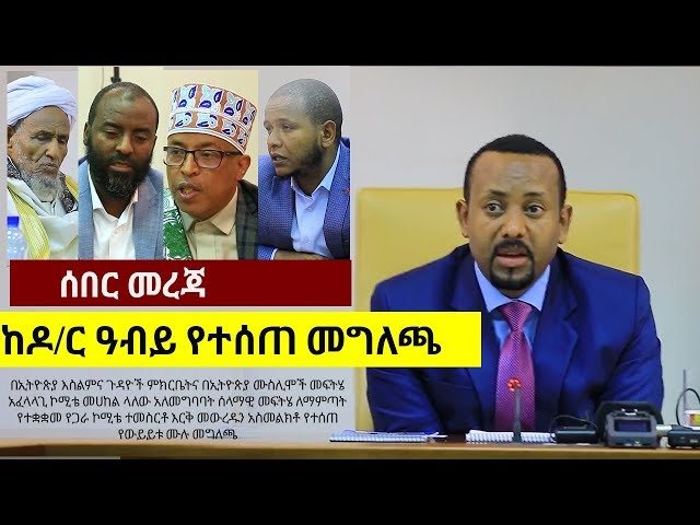 Statement by Dr Abiy Ahmed