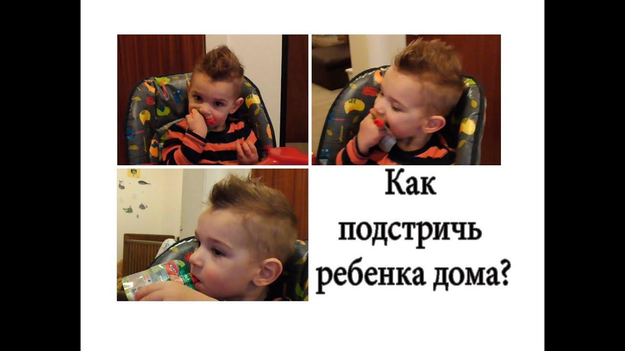 Стрижка мальчику в домашних условиях видео