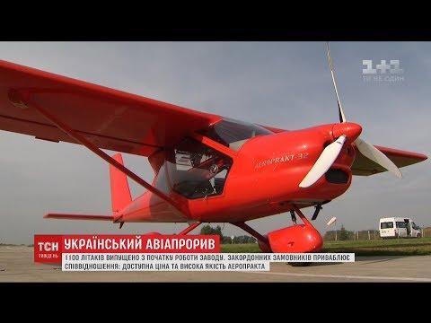 Аеропракти українського виробництва стали авіаційним брендом на міжнародній арені