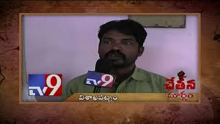 Visakha Dhobi Colony residents allege land grabbing || Chetana Margam