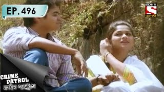 Crime Patrol - ক্রাইম প্যাট্রোল (Bengali) - Ep 496 - Fear (Part-2)
