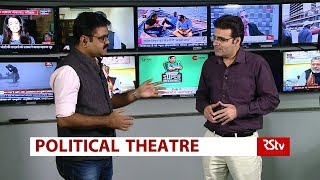 Political Theatre - Episode - 23
