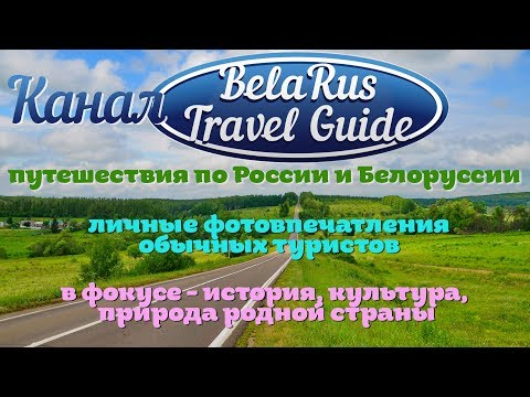 Трейлер канала BelaRus Travel Guide