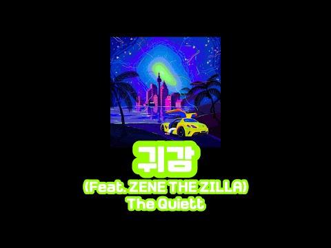 【和訳 日本語字幕】귀감 (gui gam) (Feat. ZENE THE ZILLA) - The Quiett