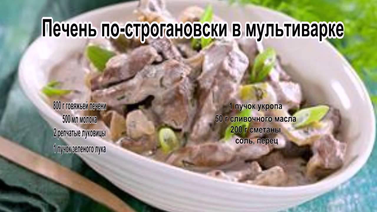 печень по строгановски в мультиварке: