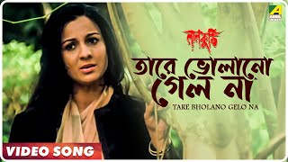 Tare Bholano Gelo Na | Lal Kuthi | Bengali Movie Video Song | Asha Bhosle Song