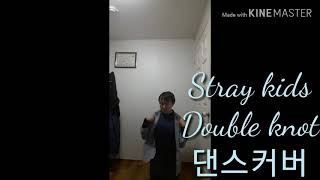 Stray kids(스트레이키즈)-Double knot(더블낫) Dance cover