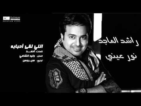 #راشد الماجد - اللي لقا أحبابه | Rashed Al Majed - Elli Lega Ahbabah video