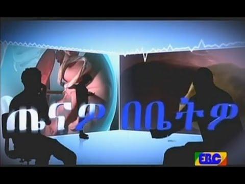 Weekly Health Program   ጤናዎ በቤትዎ - የመሀፀን ካንሰርን በተመለከተ ከባለሙያ  ጋር ውይይት. . . ግንቦት 27 2008 ዓ.ም
