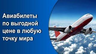 Сайт дешевых билетов на самолет продажа билетов на самолет эр франс