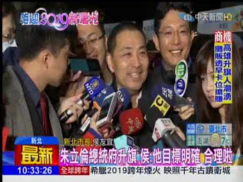中天新聞台-1080101-就職後首度 侯友宜主持新年升旗典禮