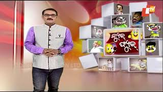 Maa Khojuchi Jhiaku || ମା ଖୋଜୁଛି ଝିଅକୁ - Best of News Fuse
