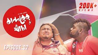Bandorer Khacha   Episode 02    Farhan   Siam   Anik   Sagar   Bangla Natok 2019