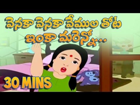 Telugu Rhymes Hd | Nursery Rhymes For Kids | Venaka Venaka And Many More For Kids video