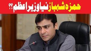 Naya Wazir-e-azam Kon ?? Kaya Hamza Shahbaz Naye Wazir-e-azam Hun Gyae