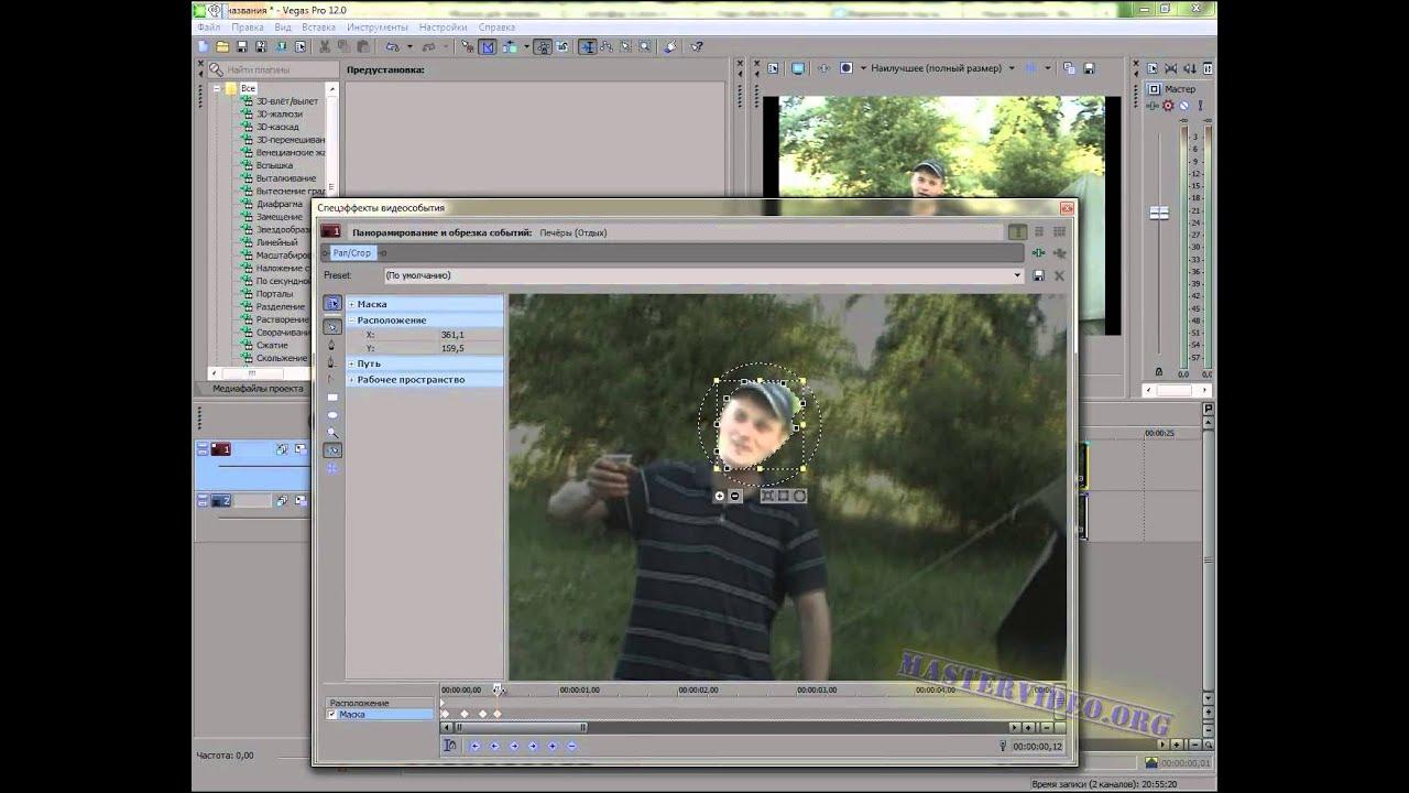 Уроки домашнего видео - Создание перехода в Сони 76