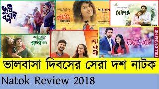 Top ten valentines day bangla natok 2018 ! Best romantic bangla natok list ! bangla natok review