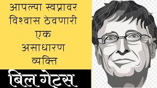 Bill Gates Success Story In Marathi | Milestory Marathi