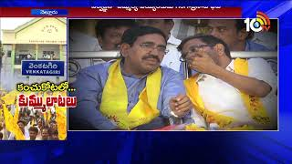 Nellore Venkatagiri Political Ground Report | Venkatagiri MLA Vs Municipal Chairperson  News