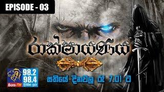 RAKSHAYANAYA (MAHARAVANA Season 2) | SIYATHA FM – EPISODE 03