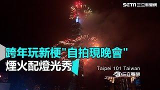跨年玩新梗「自拍現晚會」 101煙火配燈光秀