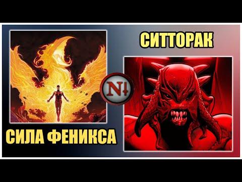 Сила Феникса и Ситторак (Концепции) / Negative PLUS