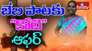 Singer Baby Exclusive Interview | Woman With Amazing Voice | hmtv