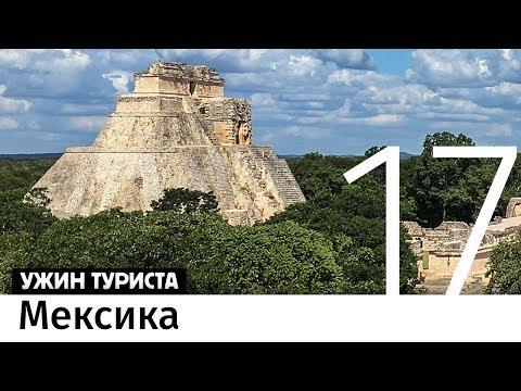 Мексика, часть 1. Бон-вояж #17