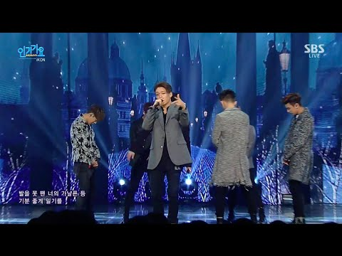 IKON - '지못미(APOLOGY)' 1213 SBS Inkigayo