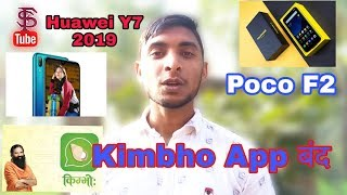 POCO F2 specs, Kimbho app stopped, Huawei y7 2019,amazon & flipkart exclusive ban