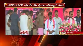 KCR LIVE || KCR Speech At Nakrekal | KCR Comments on Congress | Telangana News