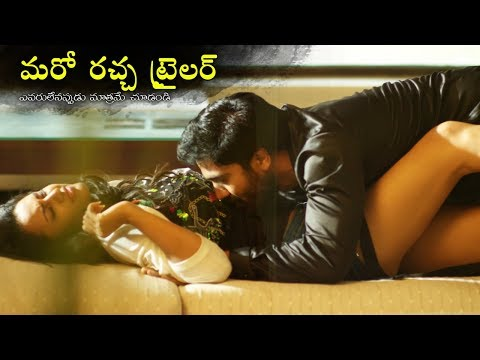 Nenu Lenu Movie official Teaser | Ramu Kumar ASK | Latest Telugu Movie Teasers | Filmylooks