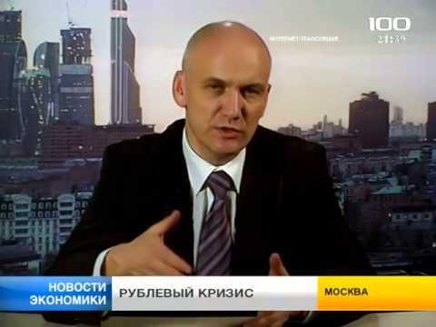 Российский рубль падает не из за кризиса на Украине!!!