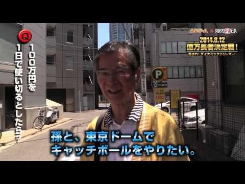 賞品は一日で100万円使い切る権利!?リアル人生ゲーム開催 リアルアンパンマン 動画