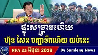 លោក ហ៊ុន សែន ចលតកងទ័ពច្រើនណាស់យប់នេះ, Cambodia Hot News, Khmer News