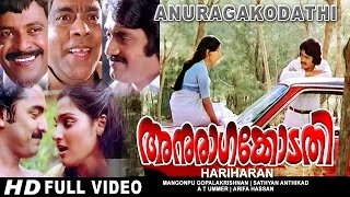 Anuraga Kodathi (1982) Malayalam Full Movie HD