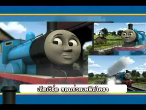Thomas 2468 Song Version Thai