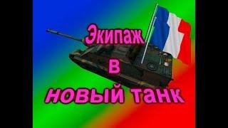 Экипаж в новый танк