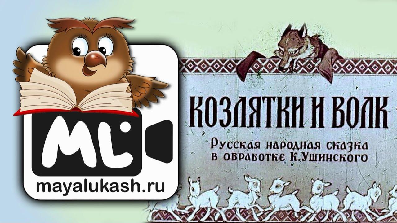 Смотреть сказки русские народные 15 фотография