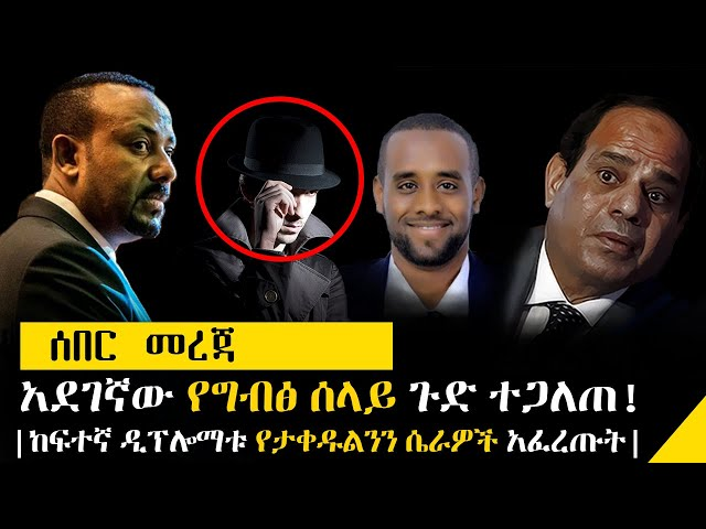 The Egyptian spy that was spying on Ethiopia's dam building on the Nile dam