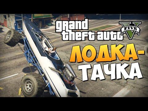 GTA 5 Mods : Boat-Mobile - ЛОДКО-ТАЧКА