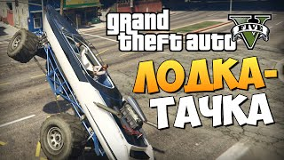GTA 5 Mods : Boat-Mobile - ЛОДКО-ТАЧКА