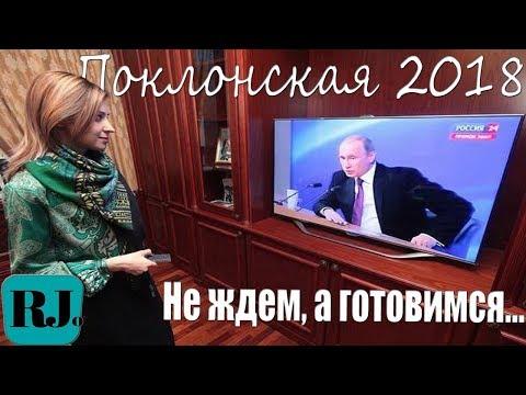 Поклонская 2018.. Не ждем, а готовимся )))