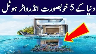 Exotic Underwater Hotels in the World