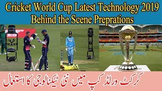 World Cup Cricket 2019 Technology used | Behind the scene | what is skycam | what is spidercam