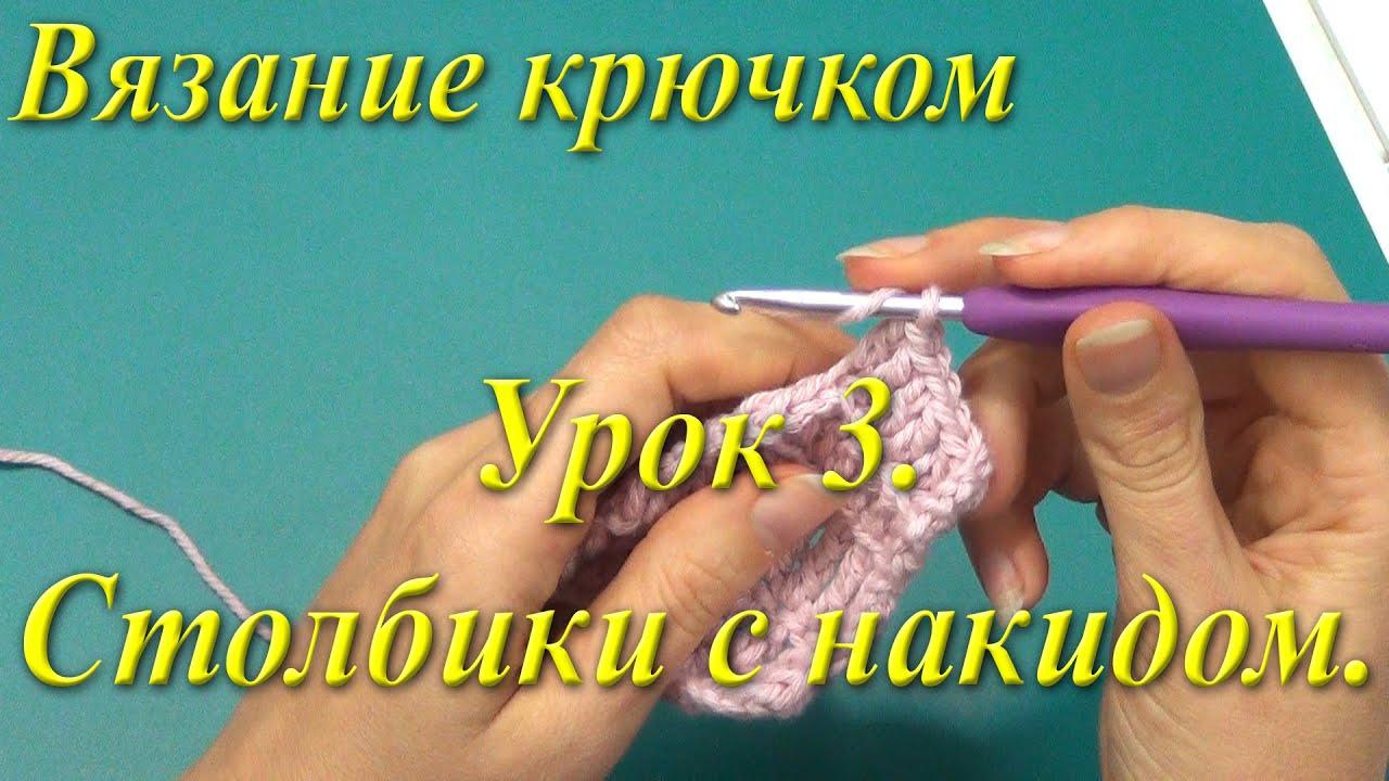 Вязание крючком.уроки для начинающих 708