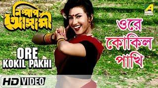 Ore Kokil Pakhi   Nishpap Asami   Bengali Song   Shila Ghosh