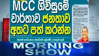 Siyatha Morning Show | 26.06.2020