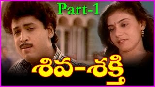 Shakti - Shiva Shakthi || Telugu Full Length Movie Part-1 - Naresh,Liji,Y.Vijaya,Sindhu