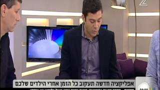 hereO GPS watch for kids is being featured on channel 2 morning show in Israel